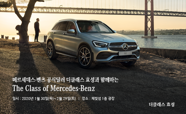 Mercedes-Benz 'The New GLC' 시승 행사